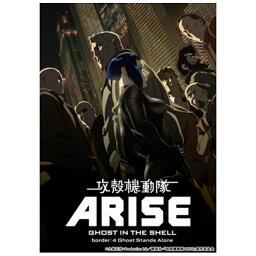バンダイビジュアル 攻殻機動隊ARISE 4