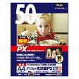 ナカバヤシ Digio デジカメ光沢用紙PX(A4・50枚) JPPX-A4N-50[JPPXA4N50]
