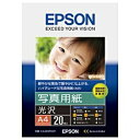 エプソンEPSON 写真用紙 光沢 (A4・20枚)KA420PSKR[KA420PSKR]