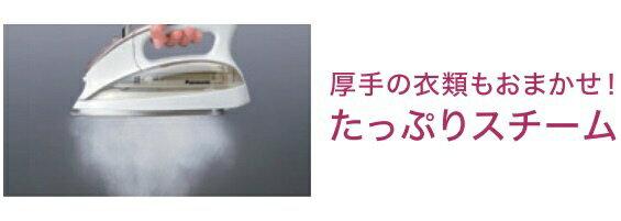 パナソニック『コードレススチームアイロン(NI-L800)』