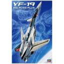 長谷川製作所Hasegawa マクロスプラス 1/48 YF-19【代金引換配送不可】