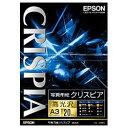 エプソンEPSON 写真用紙クリスピア 高光沢 (A3サイズ・20枚)KA320SCKR[KA320SCKR]