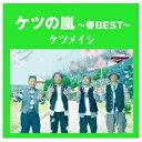 バップ ケツメイシ/ケツの嵐〜春BEST〜 【CD】