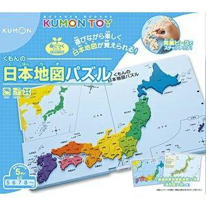 くもん出版 くもんの日本地図パズル(リニューアル)