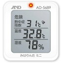 A&D(エーアンドディ) AD-5689 温湿度計 みはりん坊ミニ [デジタル][AD5689]