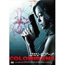 ハピネット コロンビアーナ 【DVD】