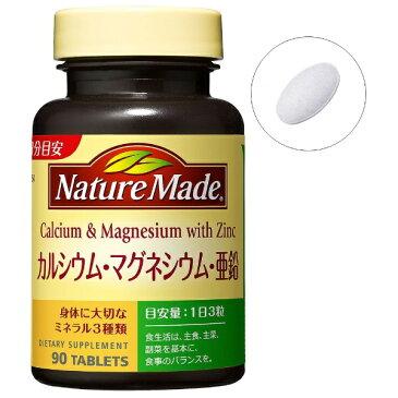 大塚製薬 Otsuka NatureMade(ネイチャーメイド)カルシウム・マグネシウム・亜鉛(90粒)