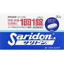 【第(2)類医薬品】 サリドンA(20錠)〔鎮痛剤〕第一三共...