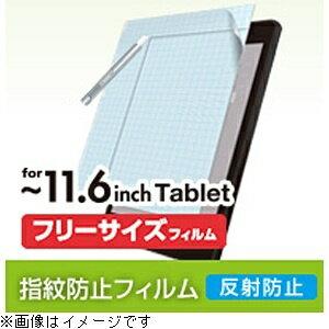 フリーカット液晶保護フィルム 反射防止 タブレット対応フリーカット〜11.6インチ TB-FR116FLSA