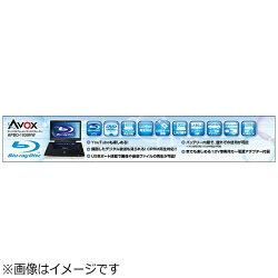 【送料無料】AVOX10V型ポータブルブルーレイディスクプレーヤーAPBD-1030HW[APBD1030HW]