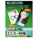 エレコム インクジェット対応 エコノミー光沢紙 薄手タイプ(A4・50枚) EJK-GUA450[EJKGUA450]
