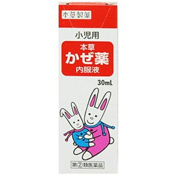 【第(2)類医薬品】 本草かぜ内服液小児用S(30mL)〔風邪薬〕本草製薬