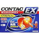 【第(2)類医薬品】 新コンタックかぜEX(10カプセル)〔...