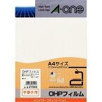 エーワン 手書き用OHPフィルム (A4・20シート) 27040