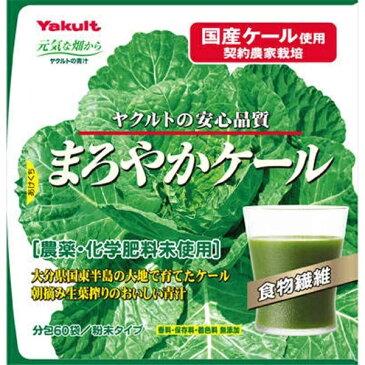 ヤクルトヘルスフーズ Yakult(ヤクルト)まろやかケール 4.5g×60袋(大分県産ケール葉使用)