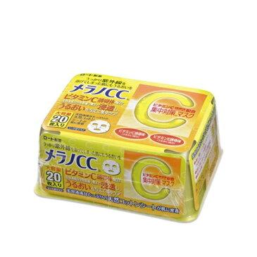 ロート製薬 ROHTO メラノCC 集中対策 マスク大容量(20枚入)