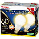 東芝 LED電球 「LED REAL」(一般電球形[全方向タイプ]・全光束810lm/電球色相当・口金E26/2個入) LDA8L-G/60W-2P[LDA8LG60W2P]