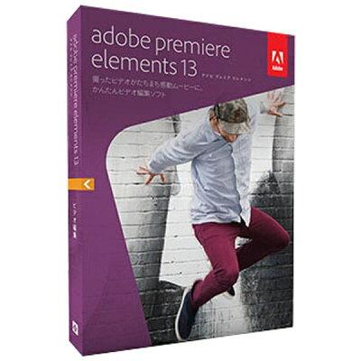 【あす楽対象】【送料無料】 ADOBE 〔Win・Mac版〕 Premiere Elements 13 (プレミア エレメン...