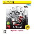 セガゲームス 龍が如く5 夢、叶えし者 PlayStation3 the Best(再廉価版)【PS3ゲームソフト】
