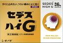 【第(2)類医薬品】 セデス・ハイG(6包)〔鎮痛剤〕塩野義製薬