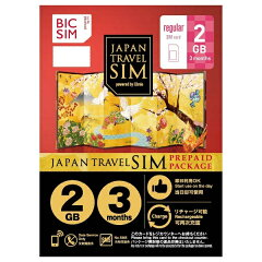 IIJ BIC SIM JAPAN TRAVEL SIM PREPAID PACKAGE[Data Service only・2GB]NO SMS RegularSIM ※No refundable