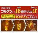 【第(2)類医薬品】 コルゲンコーワIB透明カプセルα(30...