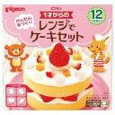 ピジョン pigeon ピジョン 1才からのレンジでケーキセット 95g 12ヶ月頃から〔離乳食・ベビーフード 〕 - 楽天ビック(ビックカメラ×楽天)
