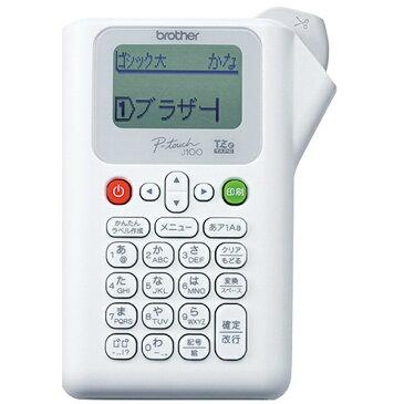 ブラザー brother ラベルライター 「ピータッチ(P-touch)」(テープ幅:12mmまで) PT-J100W(ホワイト)[PTJ100W]