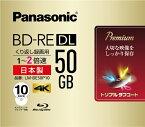 パナソニック Panasonic 【wtcomo】録画用BD-RE Panasonic ホワイト LM-BE50P10 [10枚 /50GB /インクジェットプリンター対応][ブルーレイディスク 録画用 10枚 繰り返し録画用]