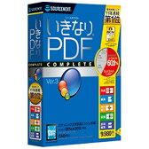 【送料無料】 ソースネクスト 〔Win版〕 いきなりPDF COMPLETE Edition Ver.3