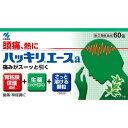【第(2)類医薬品】 ハッキリエースa(60包)〔鎮痛剤〕小...
