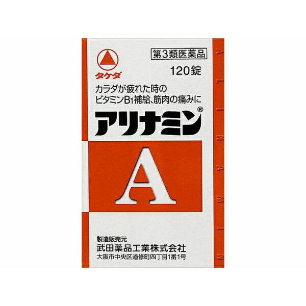 第3類医薬品 アリナミンA(120錠)〔ビタミン剤〕 wtmedi 武田コンシューマーヘルスケアTakedaConsumerH