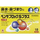 【第(2)類医薬品】 ベンザブロックSプラス(18カプレット...