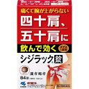 【第2類医薬品】 シジラック(84錠)小林製薬