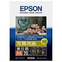 エプソンEPSON 写真用紙 絹目調 (A4・20枚)KA420MSHR