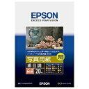 エプソンEPSON 写真用紙 絹目調 (A3ノビ・20枚)KA3N20MSHR[KA3N20MSHR]