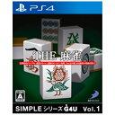 ディースリー・パブリッシャー SIMPLEシリーズG4U Vol.1 THE 麻雀【PS4ゲームソフト】