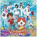 エイベックス・エンタテインメント Avex Entertainment Dream5/ようかい体操第二 【CD】