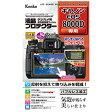 ケンコー 液晶プロテクター キヤノン EOS 8000D用[KLPCEOS8000D]
