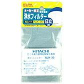 ELPA(エルパ) 冷蔵庫用浄水フィルター(日立用) RJK-30H[RJK30H]