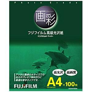 富士フイルム 画彩 フジフイルム高級光沢紙 A4サイズ/...
