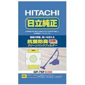 【あす楽対象】 日立 HITACHI 【掃除機用紙パック】 (5枚入) 「抗菌防臭 3層クリーンパックフィルター」(シールふたなし) GP-75F[GP75F]