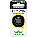 パナソニック 【コイン形リチウム電池】(1個入り・ブリスター) CR1216