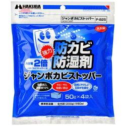 【防湿用品】ジャンボカビストッパーP-825