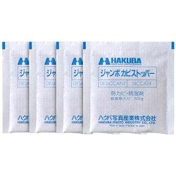 【あす楽対象】ハクバ【防湿用品】ジャンボカビストッパーP-825[P825]