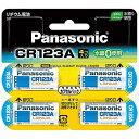 パナソニック Panasonic CR-123AW/4P CR-123AW/4P カメラ用電池 円筒形リチウム電池 [4本 /リチウム][CR123AW4P] panasonic【rb_pcp】