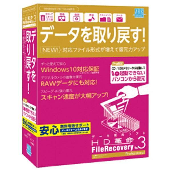 データ復元ソフト「HD革命/FileRecovery Ver.3」