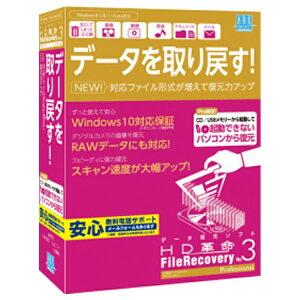 HD革命/FileRecovery Ver.3 Professional