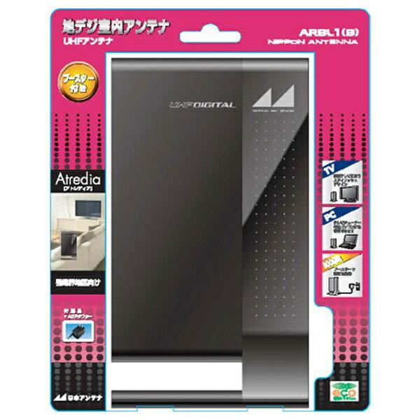 日本アンテナNIPPONANTENNA地上デジタル放送対応室内アンテナAtrediaARBL1Bブラック(ブースター内蔵型)【強電界地域用】[ARBL1B]