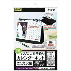 エーワン パソコンで手作りカレンダーキット[卓上タイプ](光沢紙/B6ヨコ・ブラック) 51741[楽天ビック]